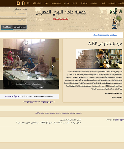 The Association of Egyptian Papyrologists A.E.P